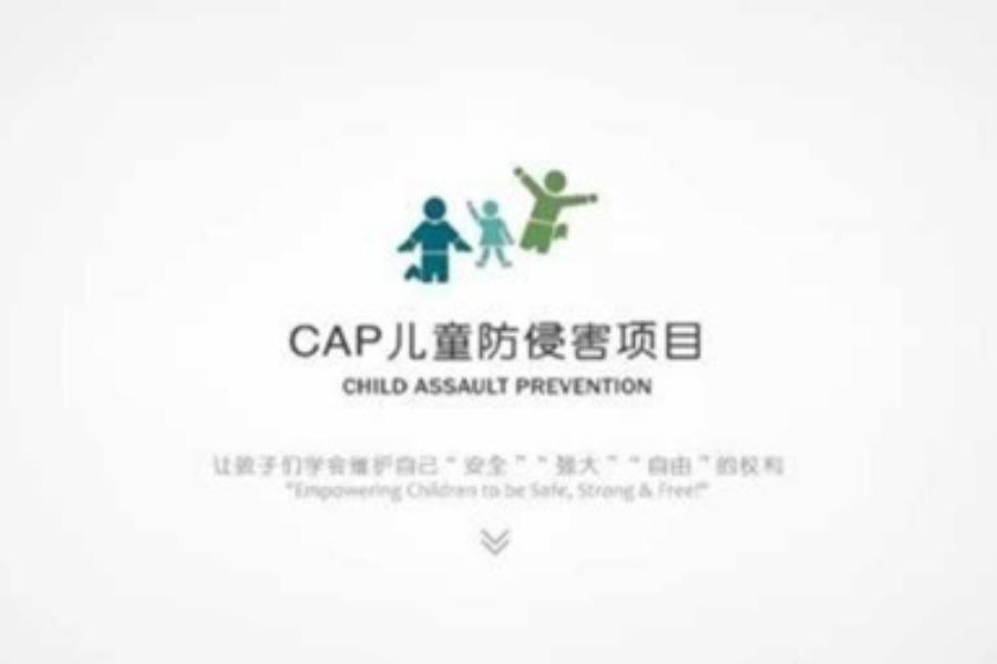 【A班】防范儿童侵害培训 报名入口(长沙)