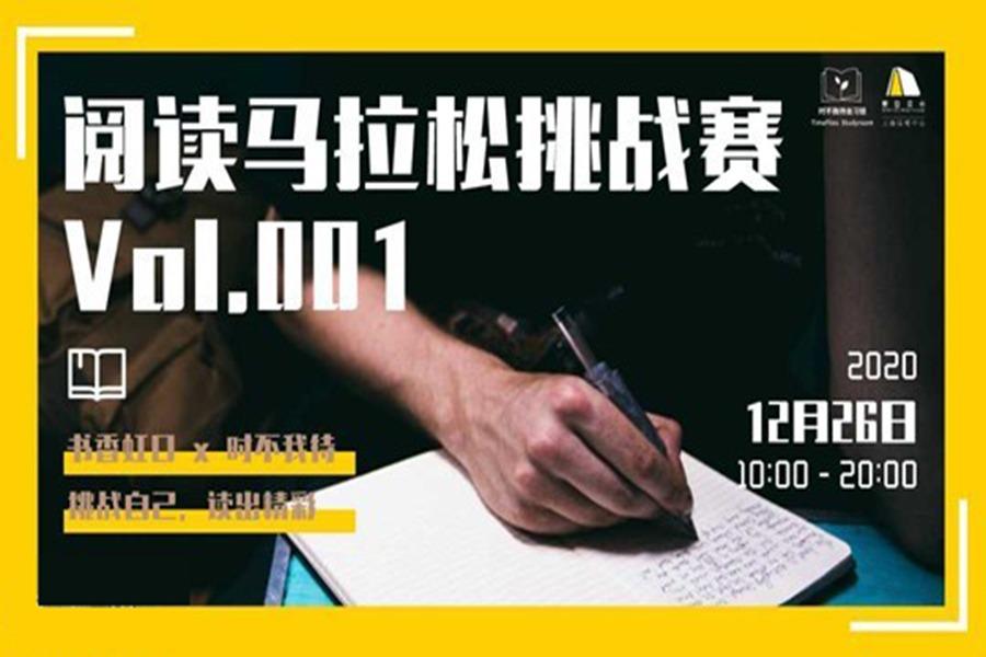 阅读马拉松挑战赛 Vol.001