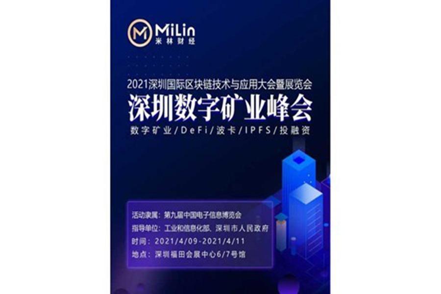 2021深圳数字矿业峰会