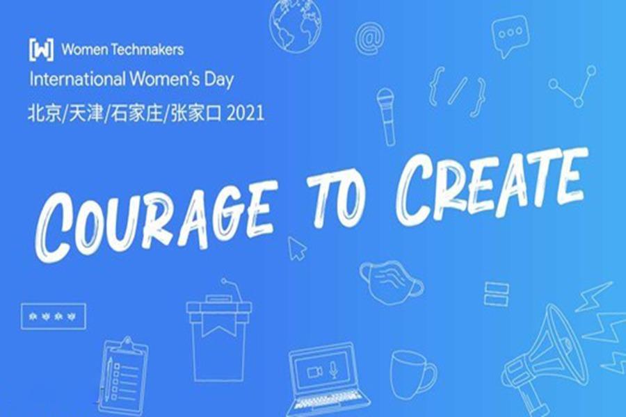 【0417 北京线下】华北四市谷歌女性开发者节