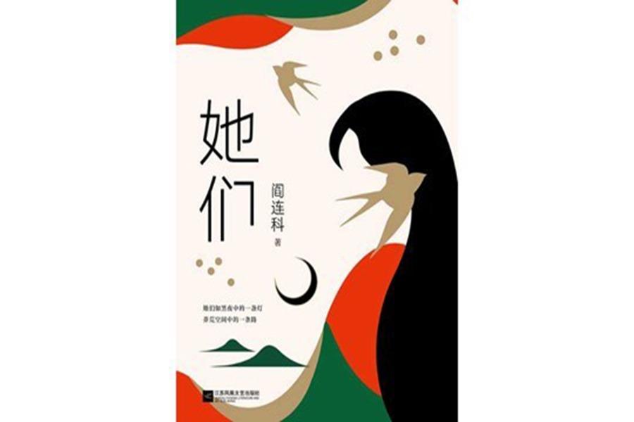 5.3重庆 | 阎连科《她们》西西弗书店新书分享会(下滑阅读活动详情)