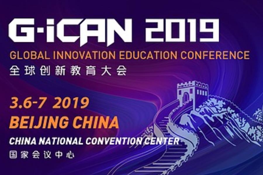 GiCAN全球创新教育大会2019GiCAN全球创新教育大会2019