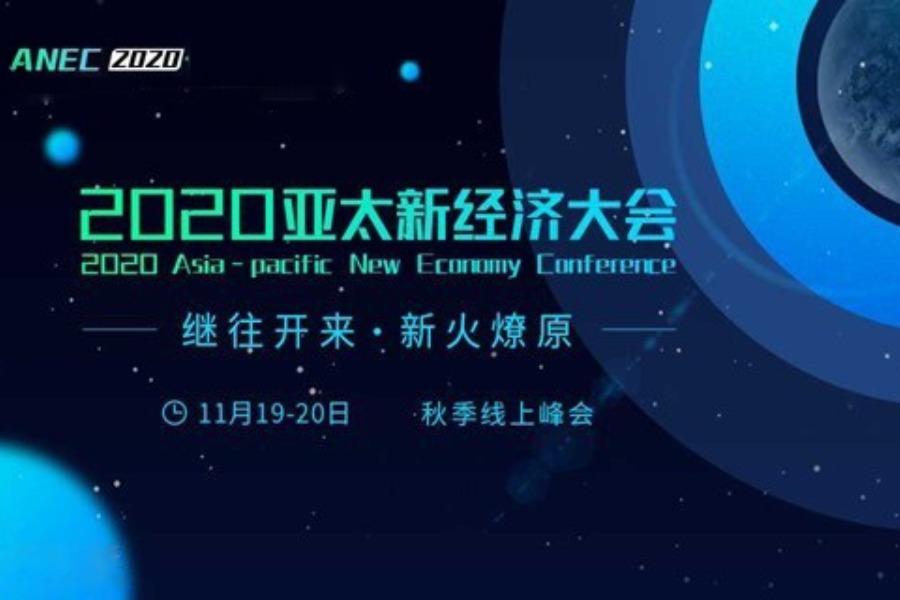 2020亚太新经济大会