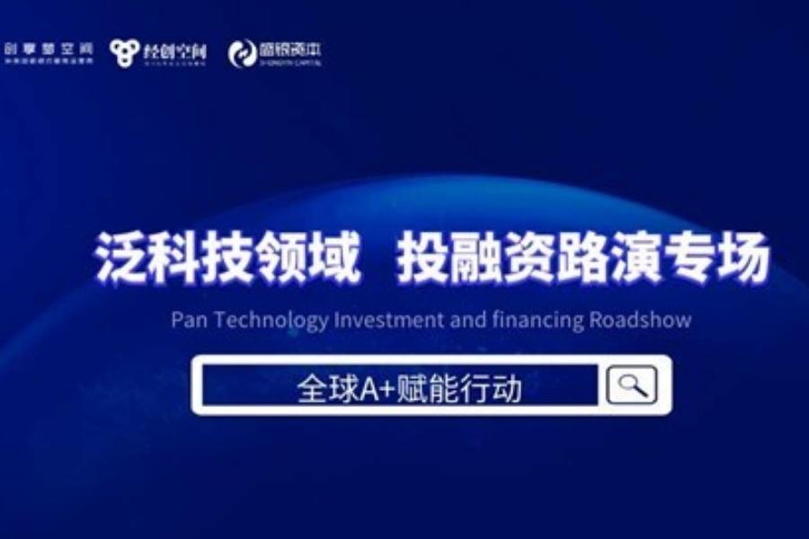 全球A+赋能行动 盛银资本合作专场【泛科技领域 投融资路演】