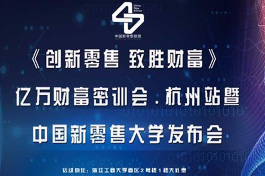 《创新零售 致胜财富》 亿万财富密训会.杭州站暨中国新零售大学发布会