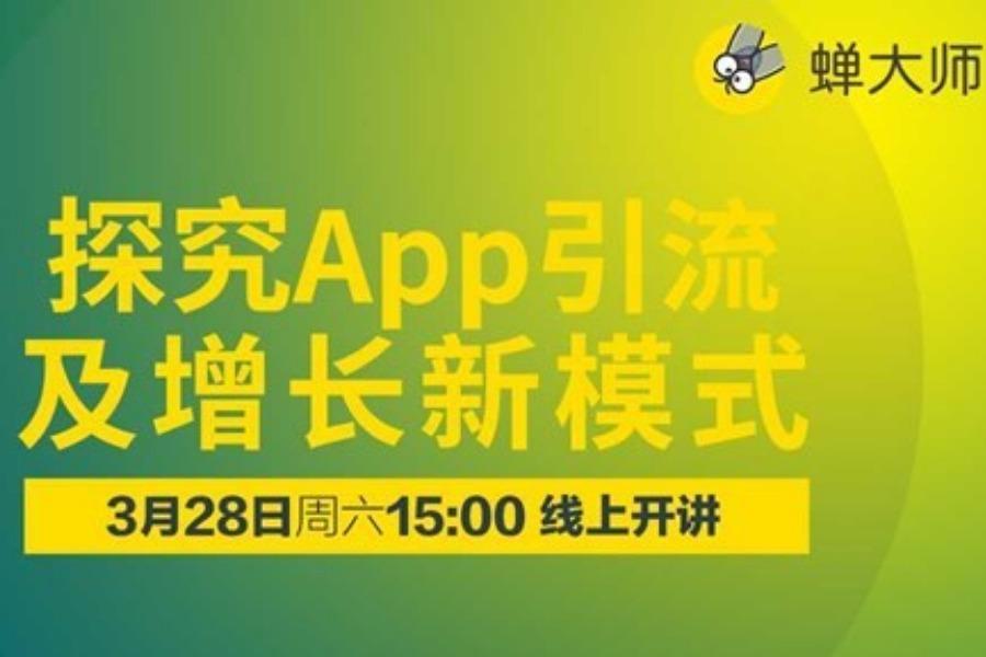 蝉大师 X MobTech  【增量2020线上课】探究App引流及增长新模式