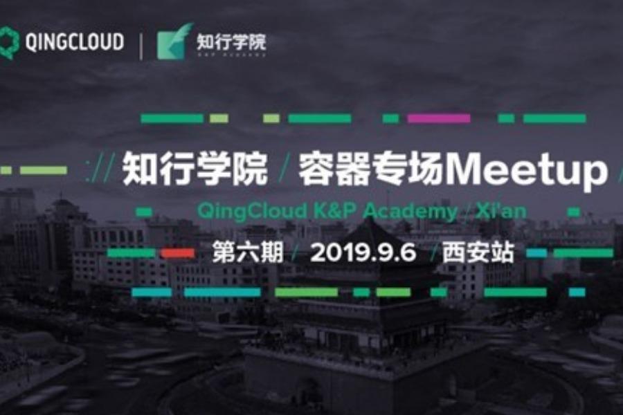 K8S 落地实践系列技术沙龙 | 知行学院 Meetup 西安站开放报名