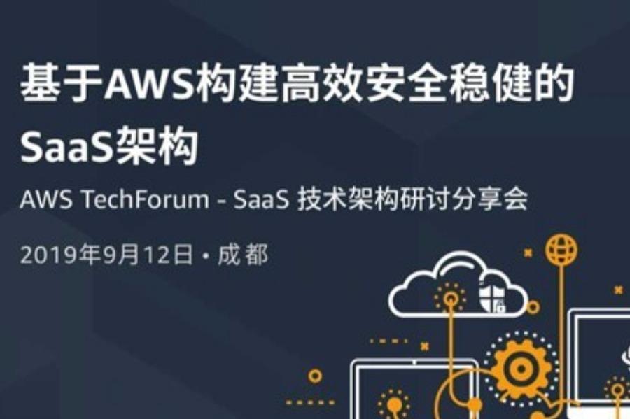 基于AWS构建高效安全稳健的SaaS架构
