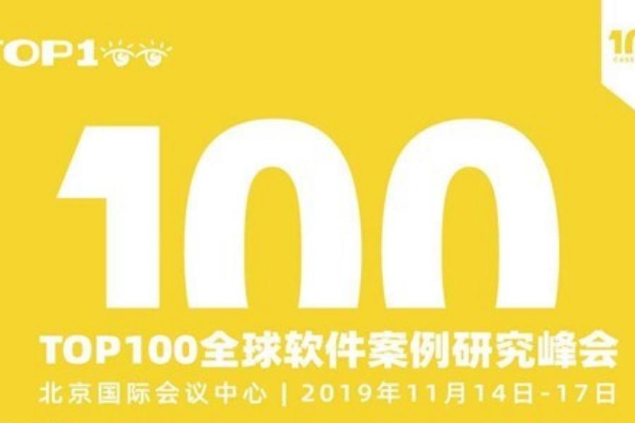 第八届TOP100软件案例研究峰会