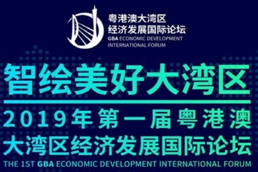 智绘美好大湾区●2019年第一届粤港澳大湾区经济发展国际论坛