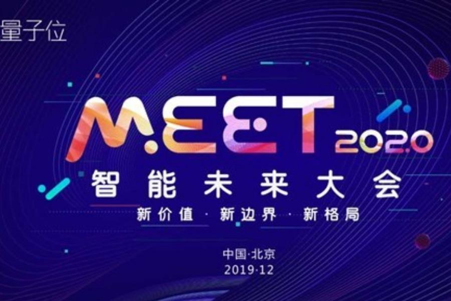 量子位MEET 2020智能未来大会 | 人工智能与前沿科技峰会
