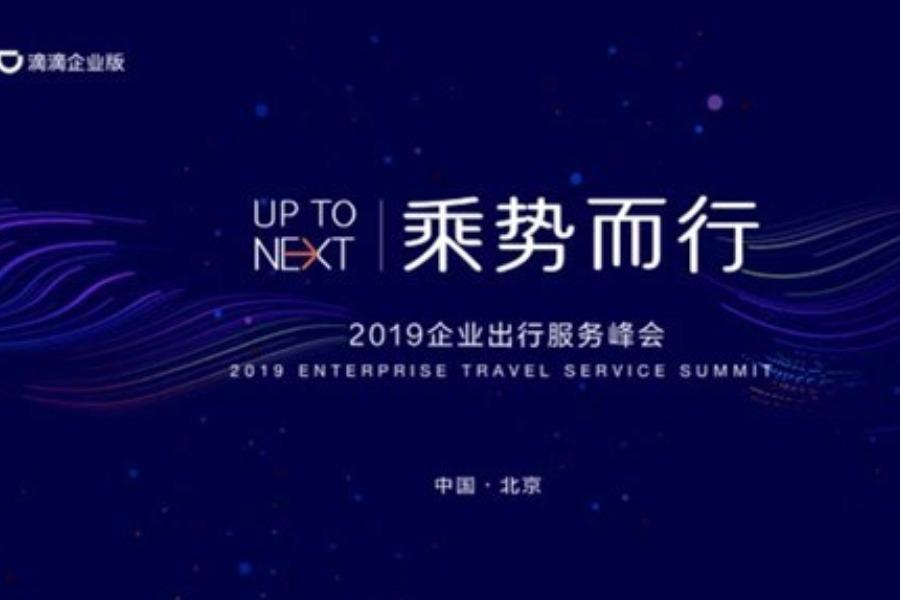 2019企业出行服务峰会