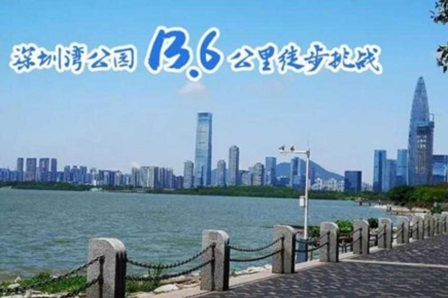 深圳湾公园13.6公里徒步挑战,获取徒步电子奖章