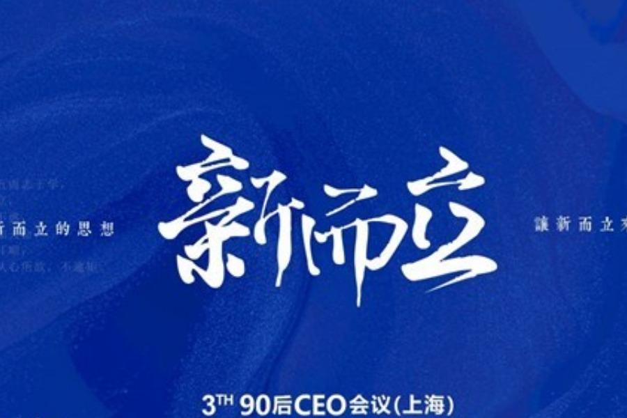 六辰——90·新而立(第三届90后CEO峰会)