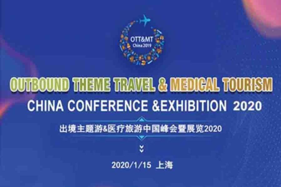 出境主题游与医疗旅游中国峰会暨展览2020