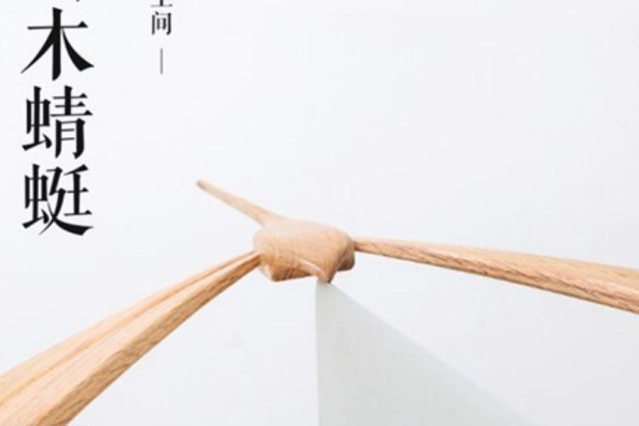 纯手工木质