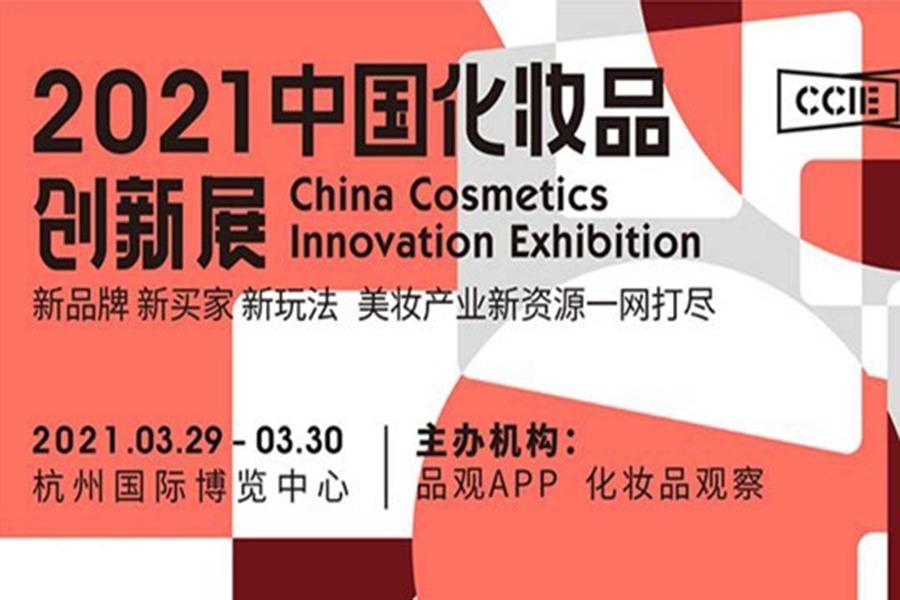 2021中国化妆品创新展