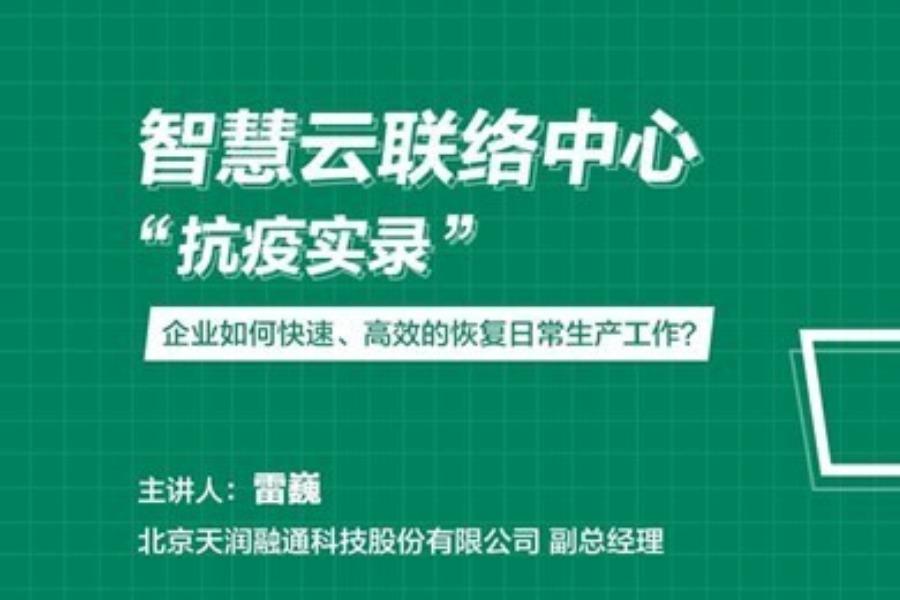 """【直播】智慧云联络中心""""抗疫实录""""—应对疫情案例与经验分享"""