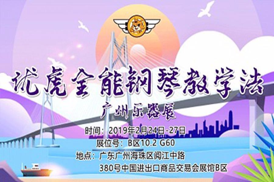 优虎847全能钢琴教学法--广州乐器展