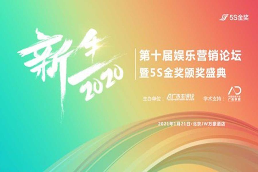 新生2020:第十届娱乐营销论坛暨5S金奖颁奖盛典