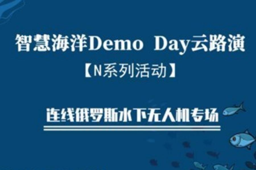 智慧海洋Demo Day云路演·连线俄罗斯水下无人机专场【N系列活动】
