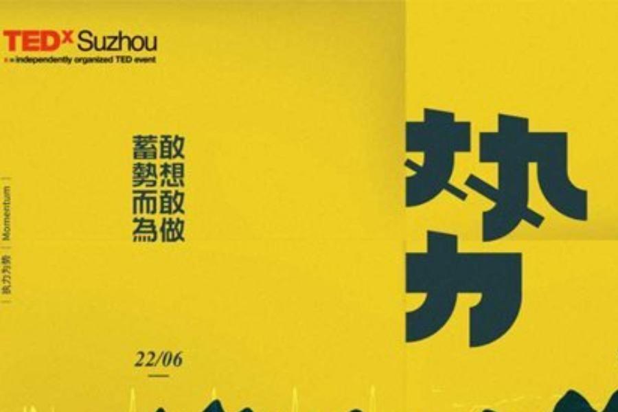 2019 TEDxSuzhou 年度大会