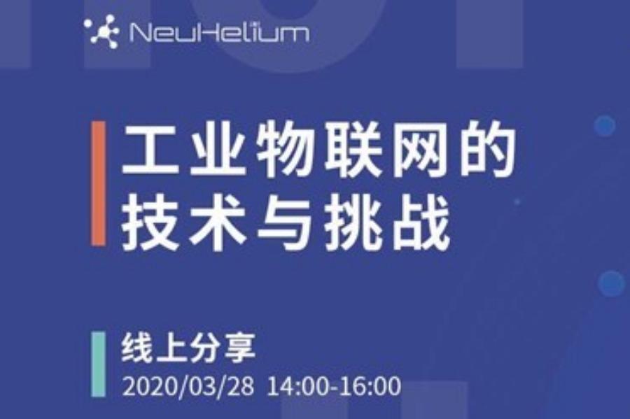 新氦技术沙龙NH Tech Salon 07期丨工业物联网的技术与挑战