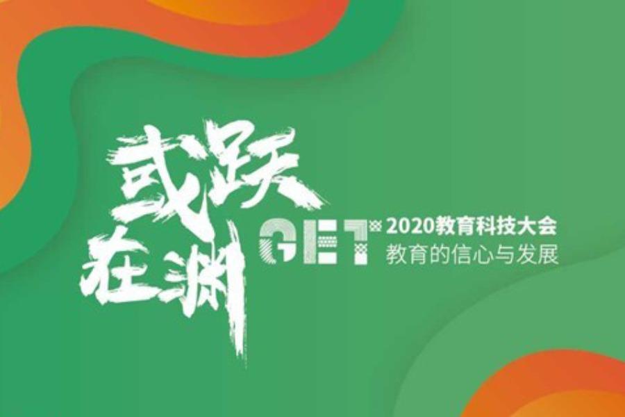 GET2020教育科技大会|全球峰会