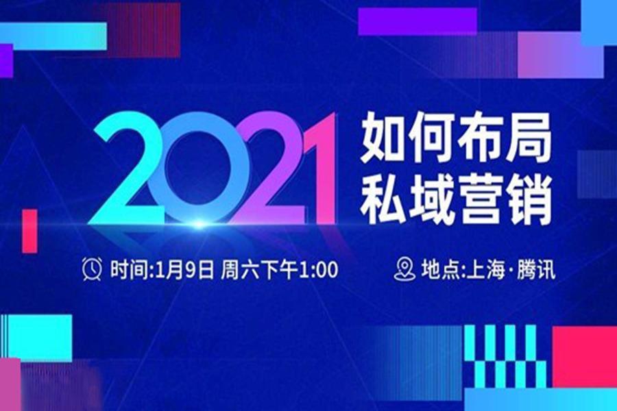 走进腾讯系列活动丨2021企业如何布局私域营销