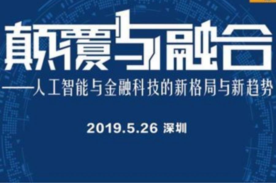 复旦管理前沿论坛(深圳):人工智能与金融科技的新格局与新趋势