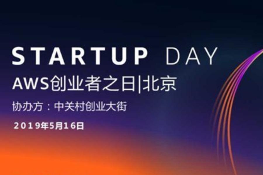 AWS创业者之日北京站