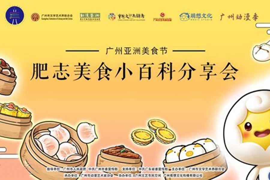 广州亚洲美食节   肥志美食小百科分享会
