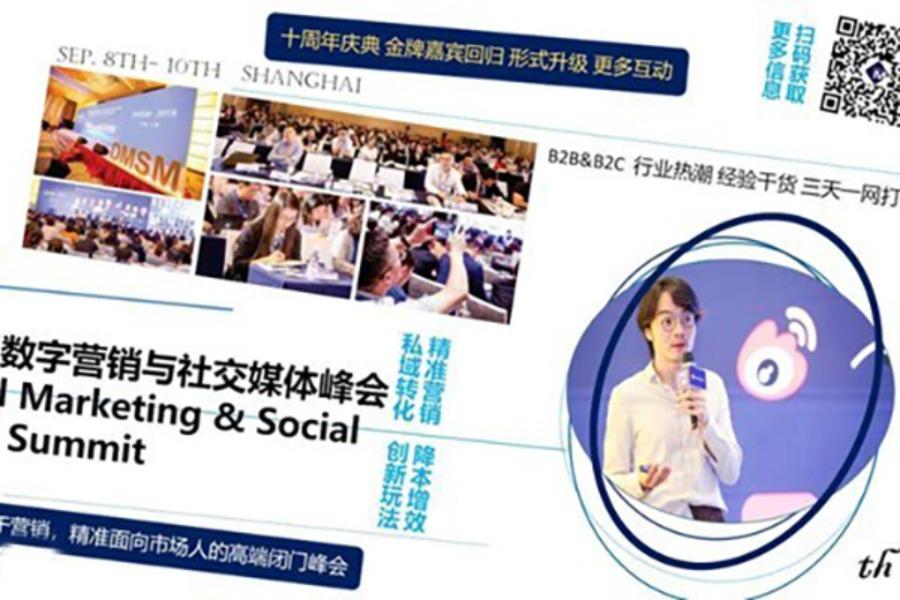 """2020年第十届数字营销与社交媒体峰会——市场人的聚会""""精准营销,降本增效,私域转化,创新玩"""