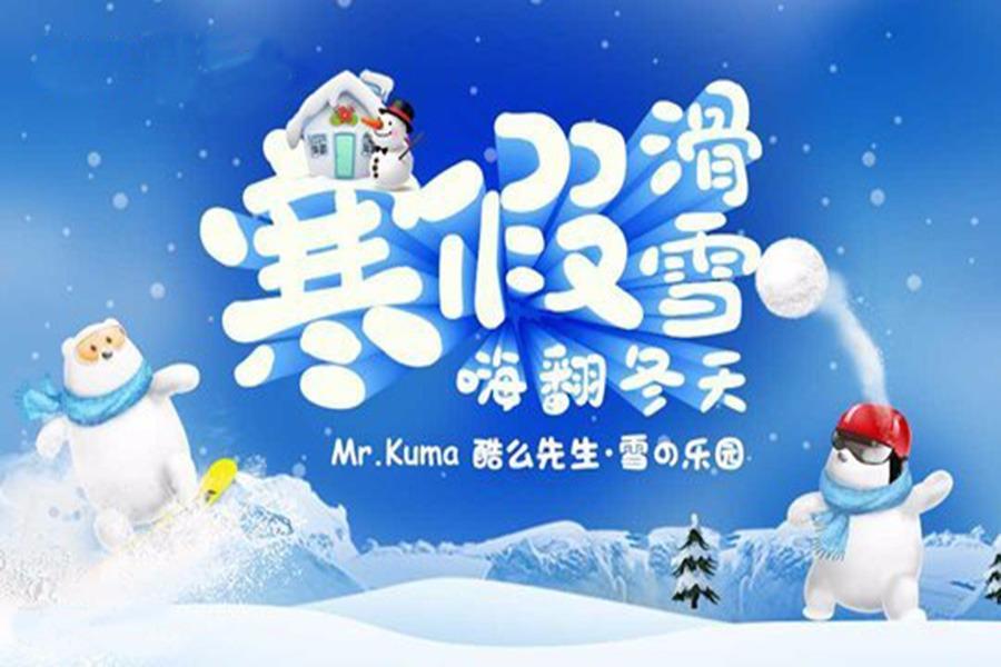 Mr.Kuma全国首场沉浸式雪地游乐园登陆魔都!
