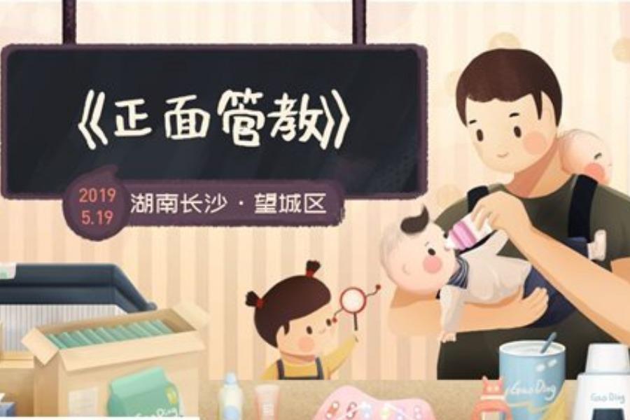 【樊登读书.长沙】亲子教育之《正面管教:看见就是爱,用鼓励滋养孩子》