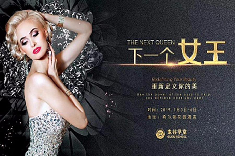 《下一个女王》❀ 宁波站 ❀ 重新定义你的美!