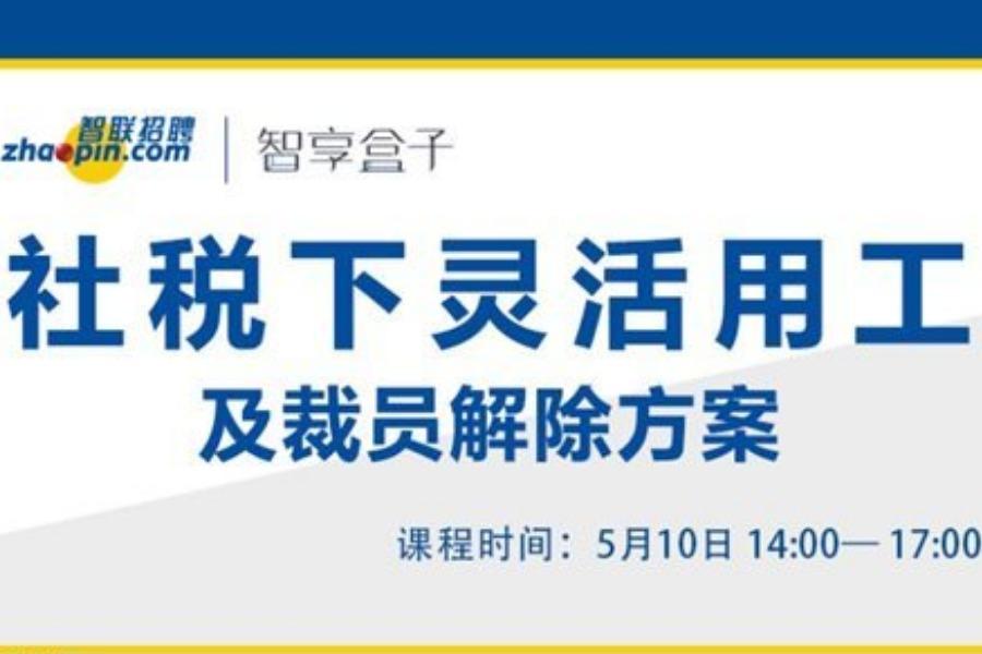 智联招聘线下公开课——社税下灵活用工及裁员解除方案