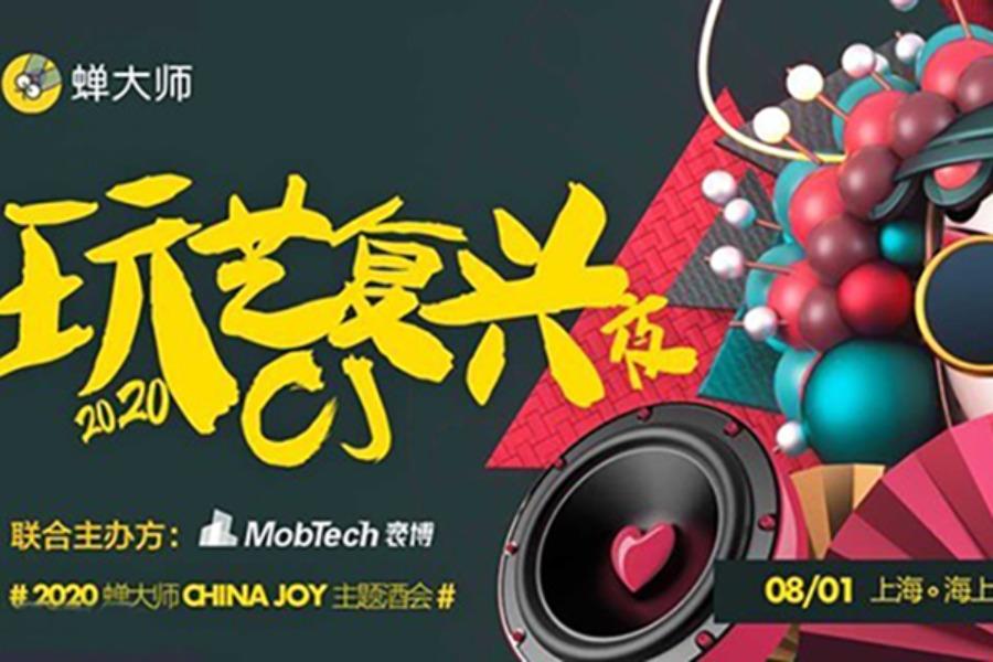 【蝉大师2020年ChinaJoy主题酒会 · 玩艺复兴夜】邀八方来客,玩百年潮流!