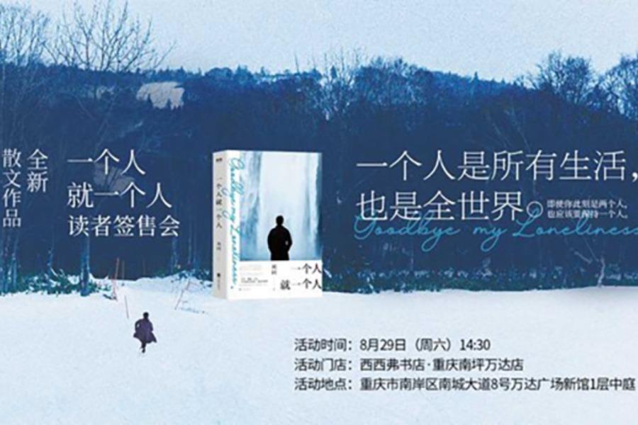 刘同《一个人就一个人》巡回签售会