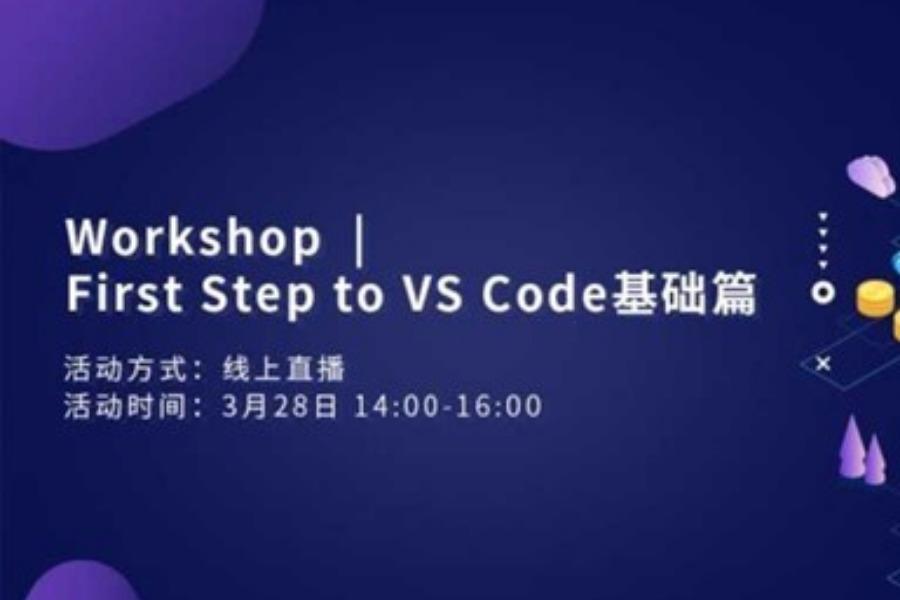 【在线分享】 First Step to VS Code - Work Shop - 基础篇