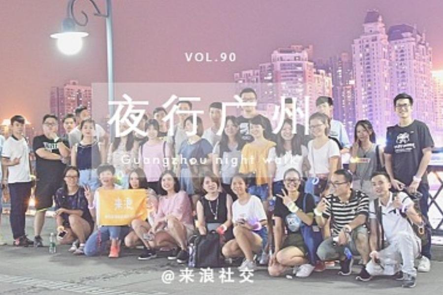 夜行广州丨每周五晚,8090青年夜行交友活动