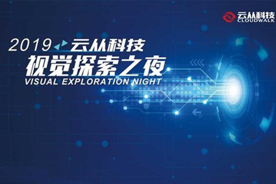VALSE2019年度研讨会 | 云从科技视觉探索之夜