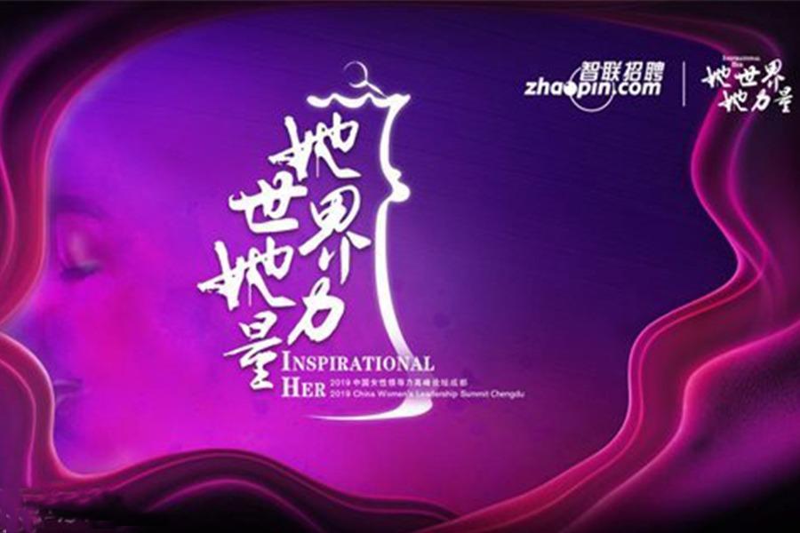 """""""她世界 她力量""""2019中国女性领导力高峰论坛(成都站)"""