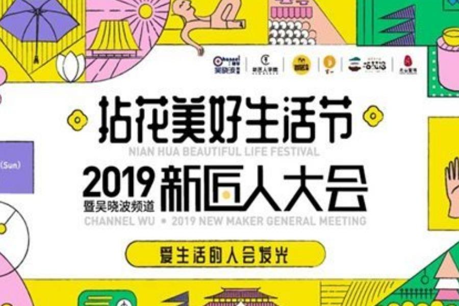 拈花美好生活节暨2019吴晓波频道新匠人大会