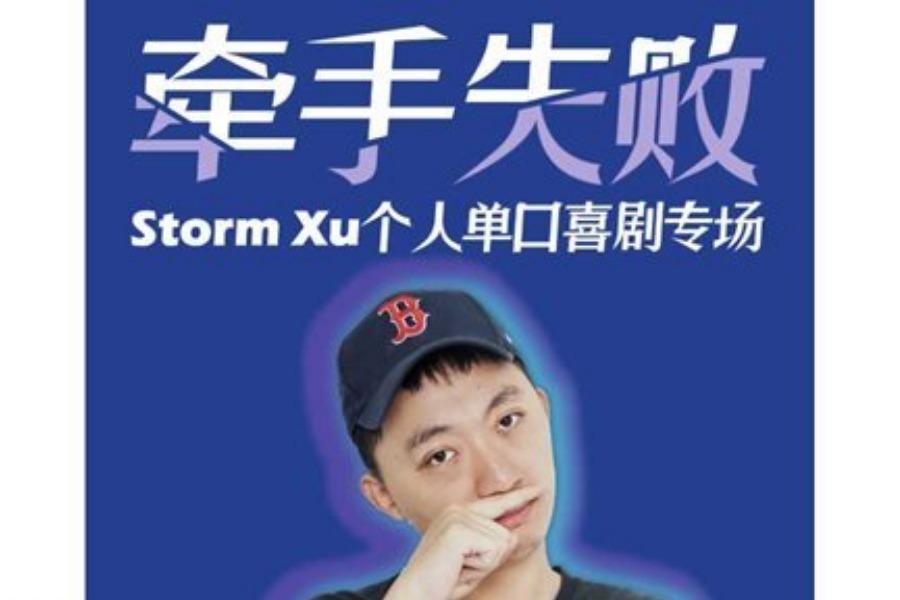 开饭喜剧   6.7「牵手失败」 Storm Xu 单口喜剧专场