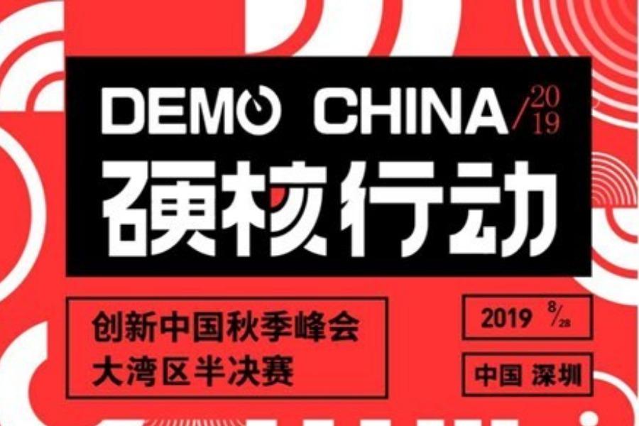 2019 DEMO CHINA 创新中国大湾区半决赛 等你来战!
