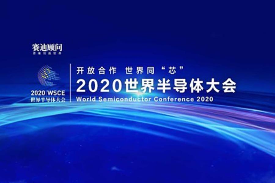 2020世界半导体大会