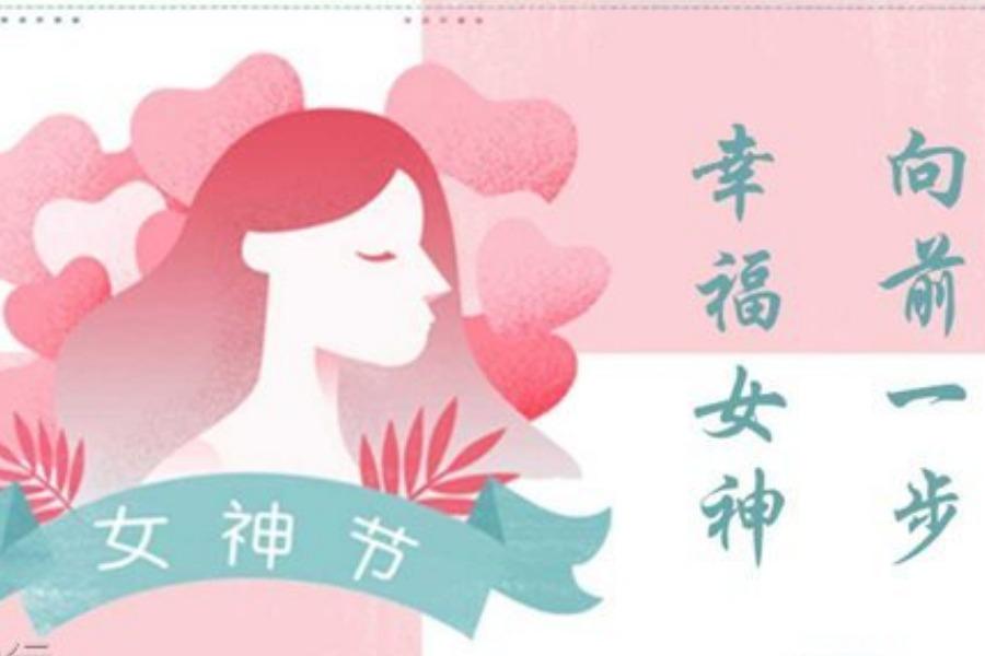 【樊登读书•福州】幸福女神《向前一步》专场活动