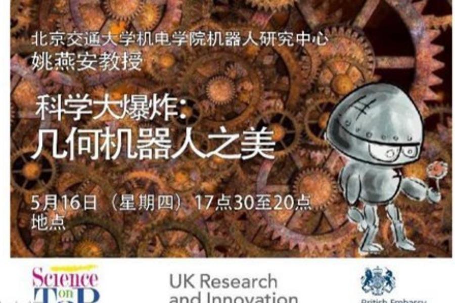 【科学大爆炸系列活动】几何机器人的诗意美学