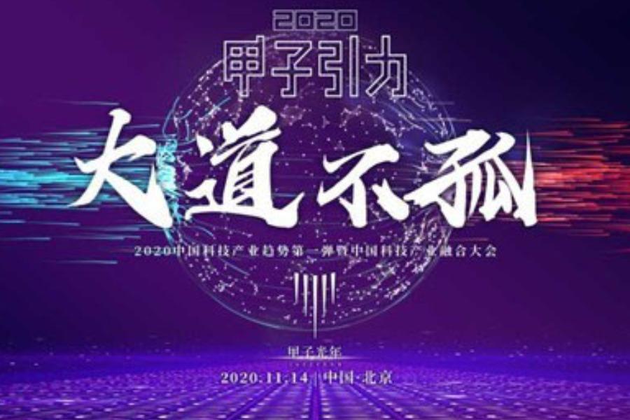 大道不孤——2020「甲子引力」大会暨中国科技产业融合大会